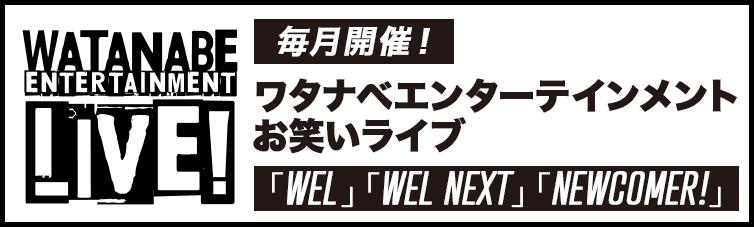 ワタナベエンターテインメント