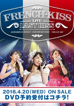 FRENCH KISS LIVE -LAST KISS-